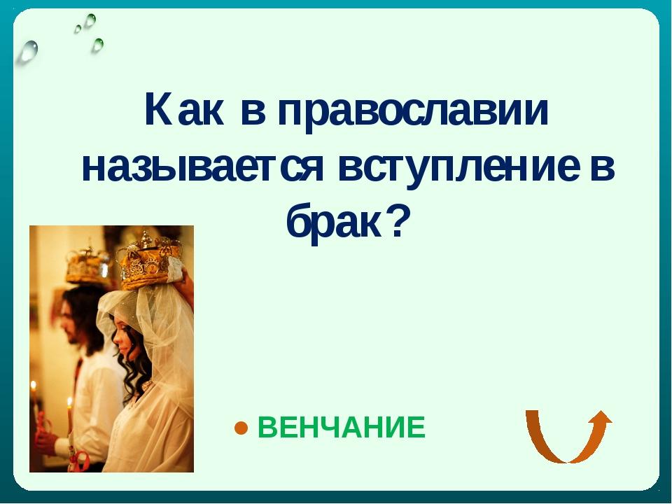 На Руси обручальные кольца появились еще в дохристианские времена. По языческ...