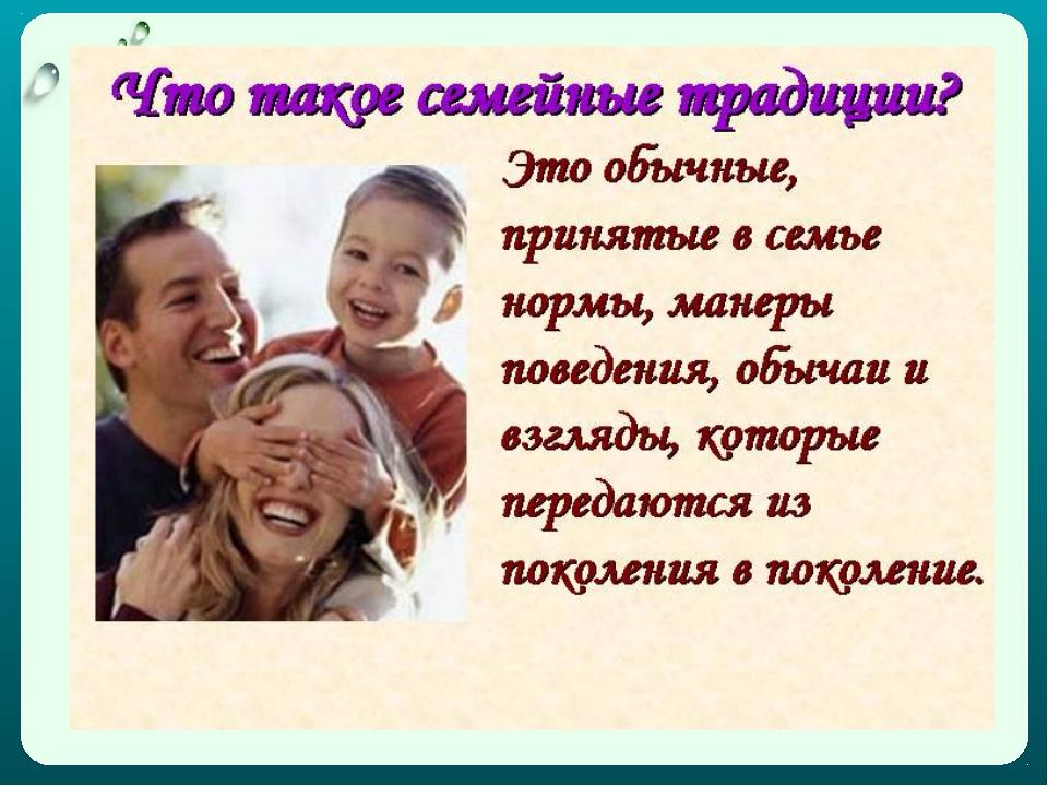 Христианская семья -