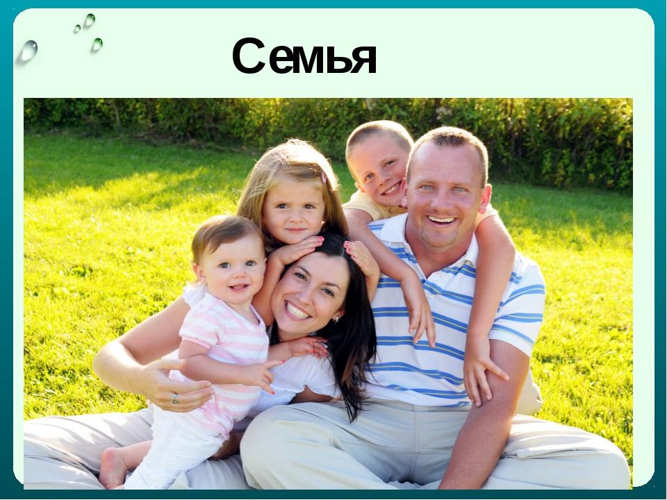 Семья – наш дом, наша защита, наша опора. Семья убережет от бед и невзгод. Э...