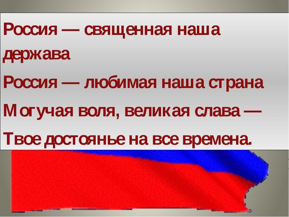 Россия — священная наша держава Россия — любимая наша страна Могучая воля, ве...