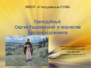 Преподобный Сергий Радонежский в творчестве русских художников Выполнила учащ