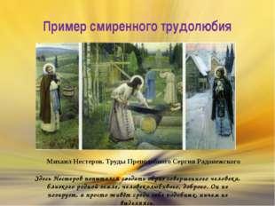Пример смиренного трудолюбия Михаил Нестеров. Труды Преподобного Сергия Радон