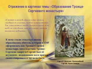 Отражение в картинах темы «Образование Троице-Сергиевого монастыря» «Смотри и