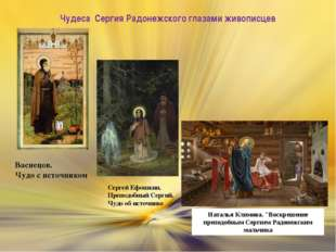 Чудеса Сергия Радонежского глазами живописцев Васнецов. Чудо с источником Сер