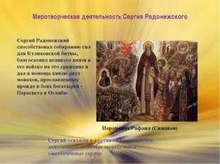 Миротворческая деятельность Сергия Радонежского Сергий Радонежский способство
