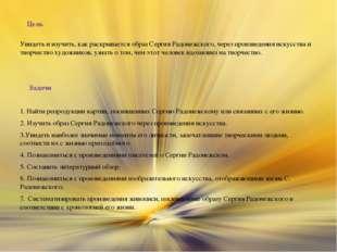 Цель Увидеть и изучить, как раскрывается образ Сергия Радонежского, через пр
