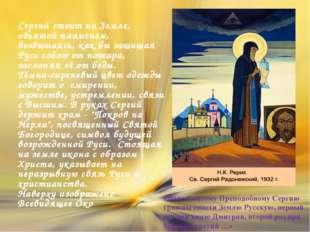 Сергий стоит на Земле, объятой пламенем, возвышаясь, как бы защищая Русь собо