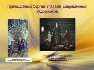 Преподобный Сергий глазами современных художников Владимир Самсонов «РОДНИКС
