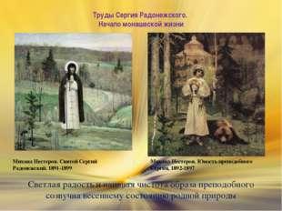 Труды Сергия Радонежского. Начало монашеской жизни Михаил Нестеров. Юность пр