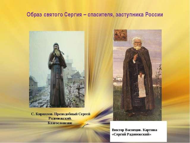 Образ святого Сергия – спасителя, заступника России Виктор Васнецов. Картина...