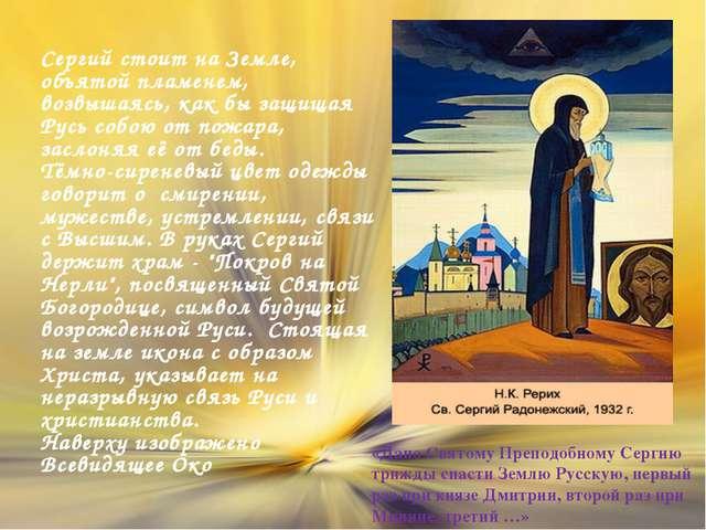 Сергий стоит на Земле, объятой пламенем, возвышаясь, как бы защищая Русь собо...