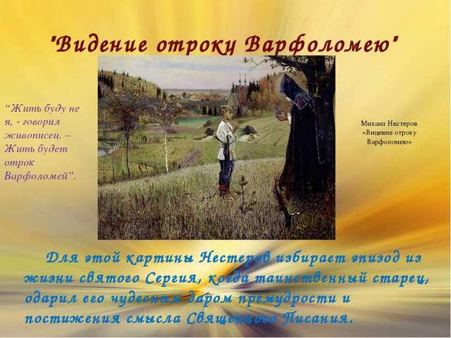 """""""Видение отроку Варфоломею"""" Для этой картины Нестеров избирает эпизод из жиз..."""