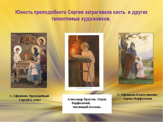 Юность преподобного Сергия затрагивала кисть и других талантливых художников....