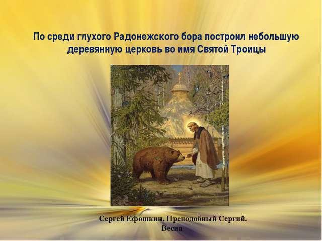 По среди глухого Радонежского бора построил небольшую деревянную церковь во и...