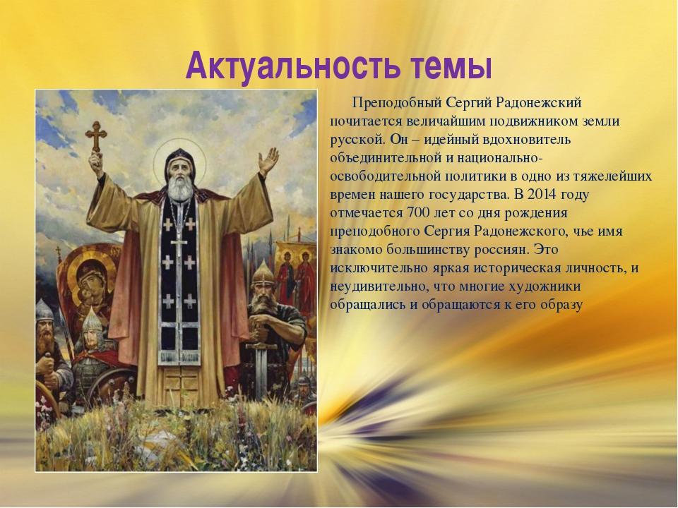 Актуальность темы Преподобный Сергий Радонежский почитается величайшим подвиж...