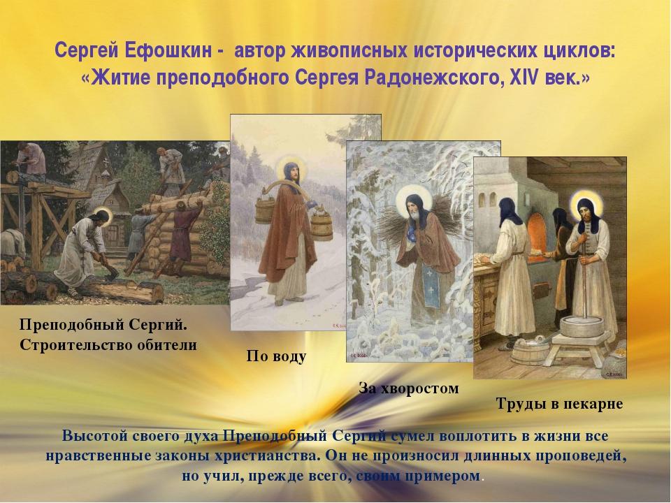Сергей Ефошкин - автор живописных исторических циклов: «Житие преподобного Се...