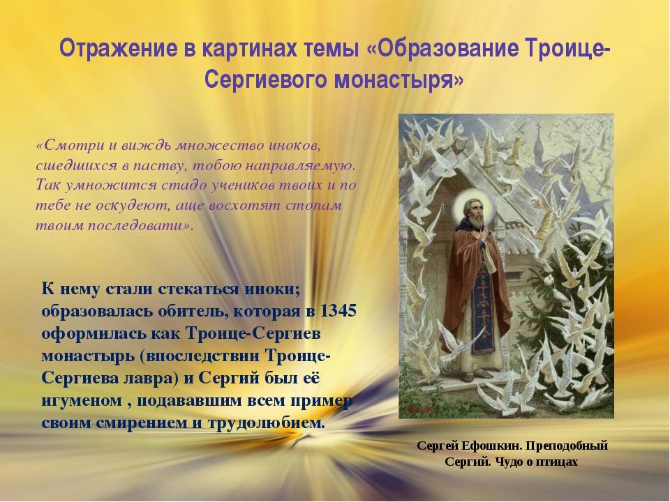 Отражение в картинах темы «Образование Троице-Сергиевого монастыря» «Смотри и...