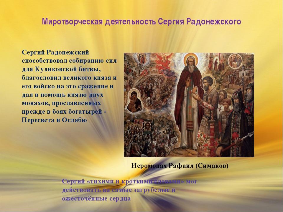 Миротворческая деятельность Сергия Радонежского Сергий Радонежский способство...