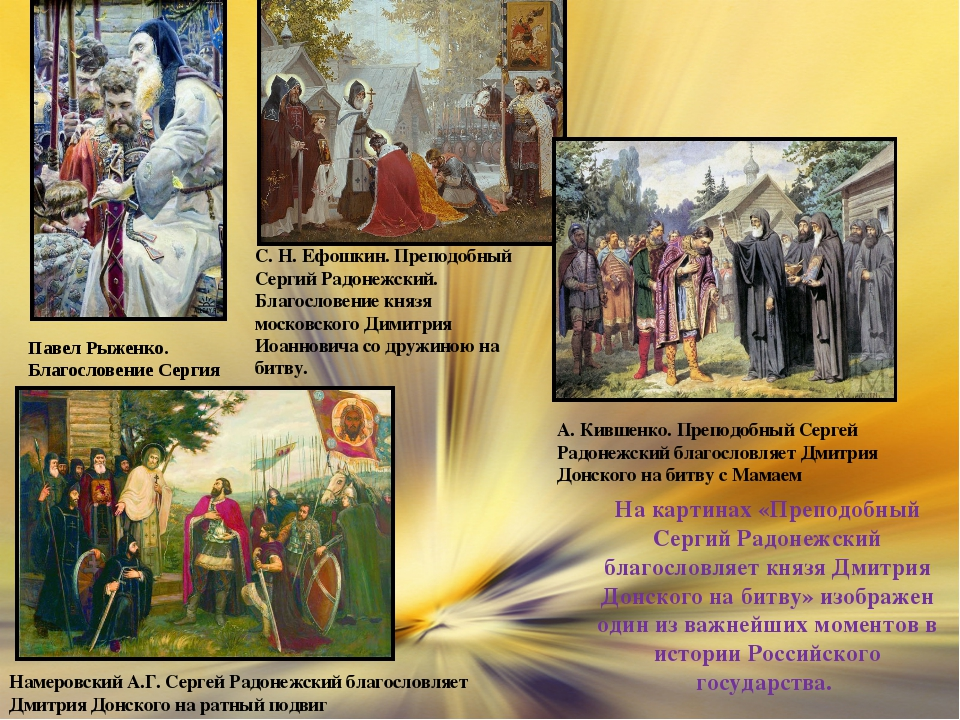 На картинах «Преподобный Сергий Радонежский благословляет князя Дмитрия Донс...