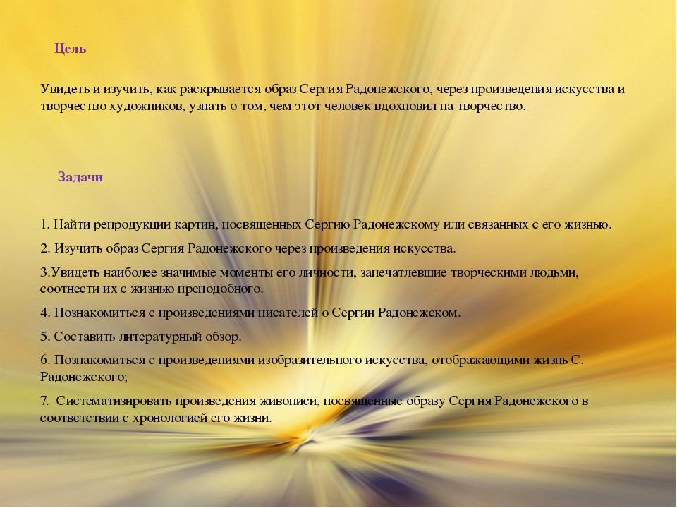 Цель Увидеть и изучить, как раскрывается образ Сергия Радонежского, через пр...