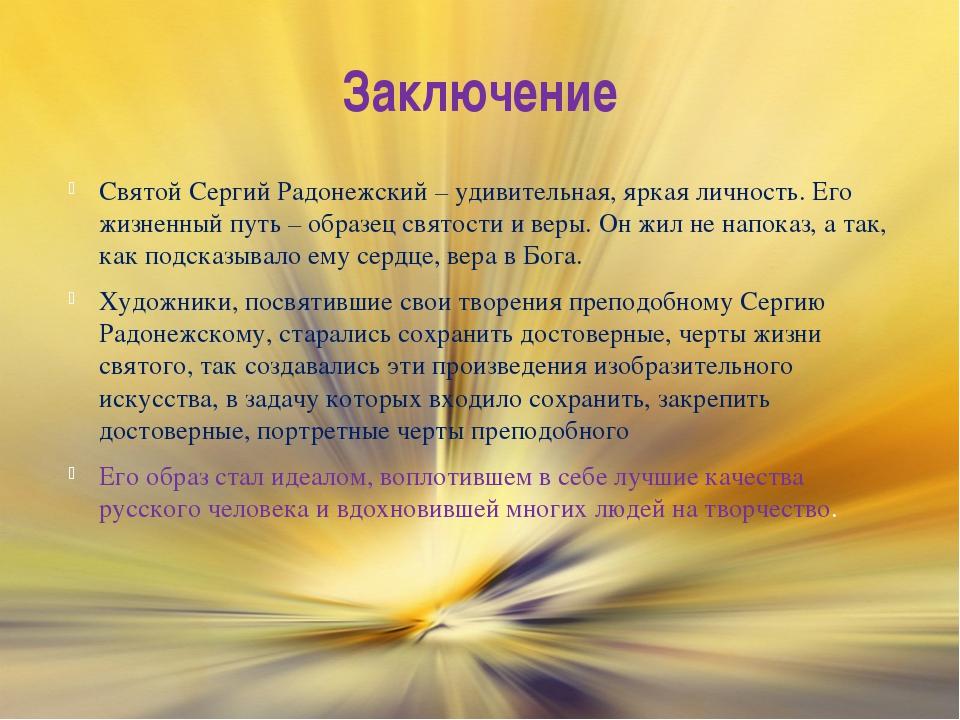 Заключение Святой Сергий Радонежский – удивительная, яркая личность. Его жизн...