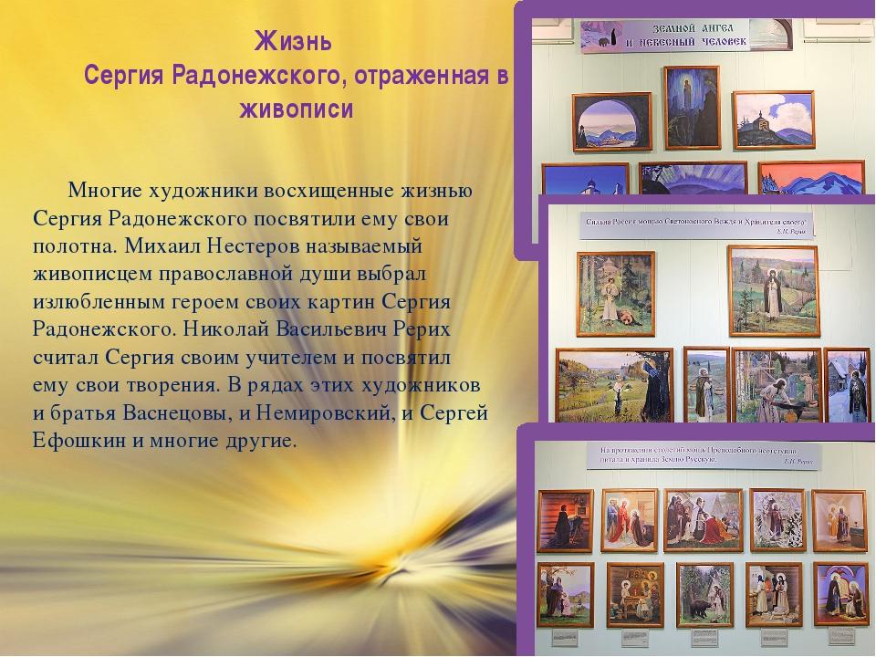 Жизнь Сергия Радонежского, отраженная в живописи Многие художники восхищенные...