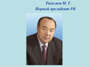 Рахимов М. Г. Первый президент РБ Рахимов М. Г. Первый президент РБ