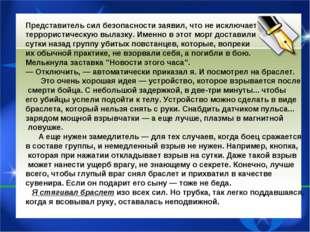 Представитель сил безопасности заявил, что не исключает террористическую выл