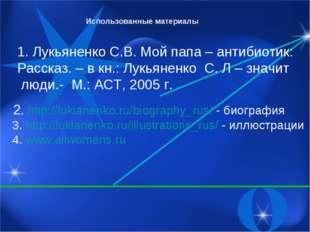 Использованные материалы 2. http://lukianenko.ru/biography_rus/ - биография