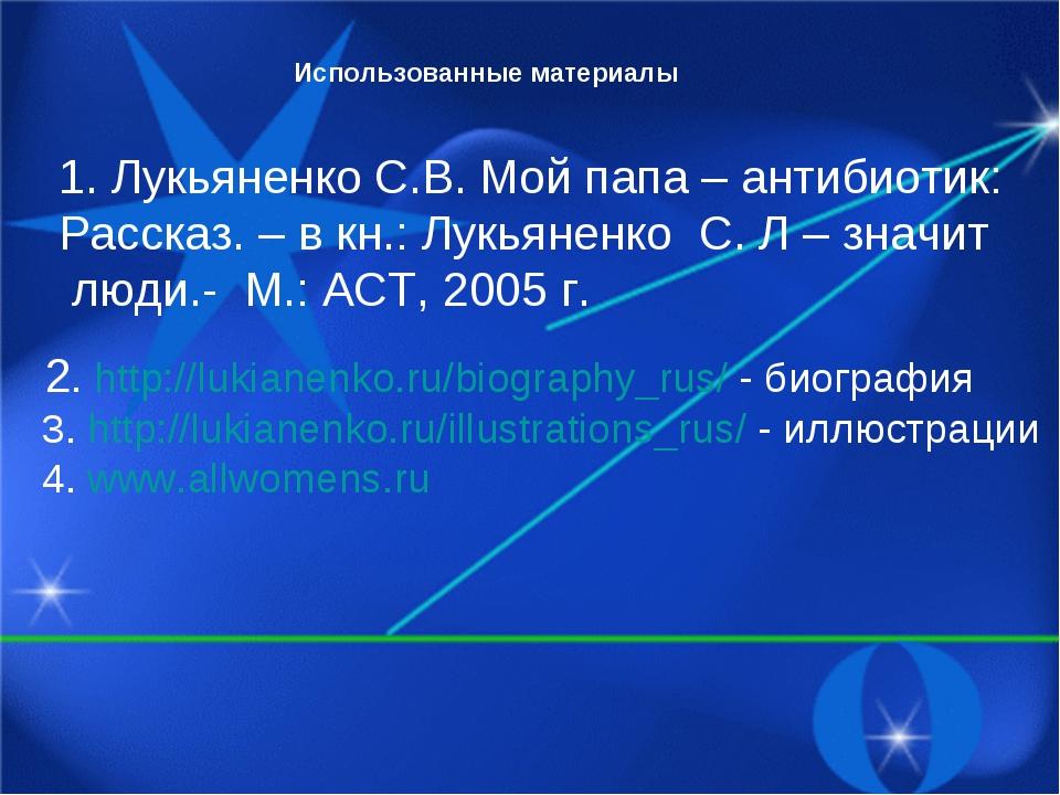 Использованные материалы 2. http://lukianenko.ru/biography_rus/ - биография...
