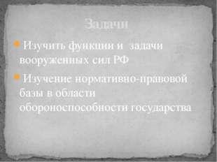 Изучить функции и задачи вооруженных сил РФ Изучение нормативно-правовой базы