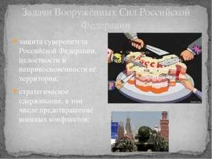 Задачи Вооружённых Сил Российской Федерации защита суверенитета Российской Фе