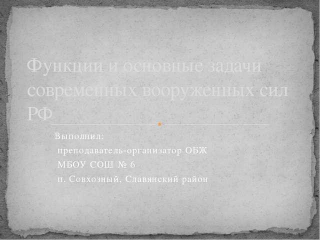 Выполнил: преподаватель-организатор ОБЖ МБОУ СОШ № 6 п. Совхозный, Славянский...