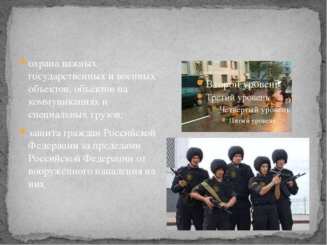 охрана важных государственных и военных объектов, объектов на коммуникациях...