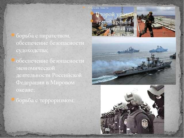 борьба с пиратством, обеспечение безопасности судоходства; обеспечение безоп...
