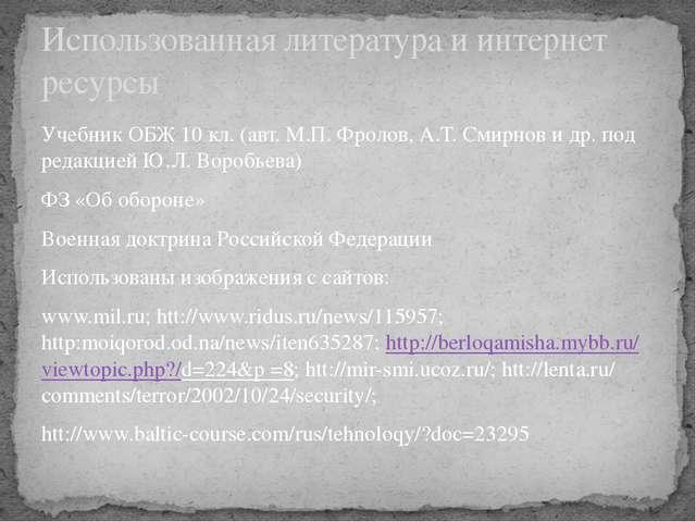 Учебник ОБЖ 10 кл. (авт. М.П. Фролов, А.Т. Смирнов и др. под редакцией Ю.Л. В...