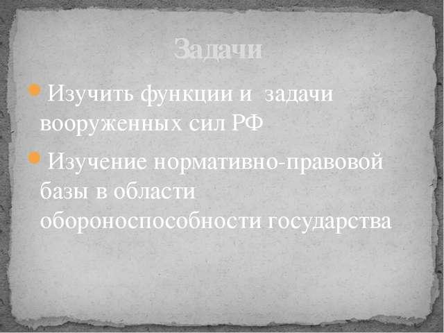 Изучить функции и задачи вооруженных сил РФ Изучение нормативно-правовой базы...