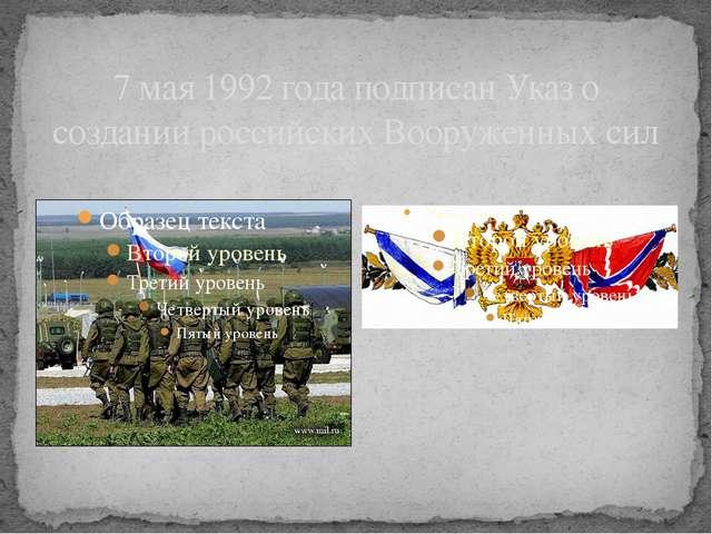 7 мая 1992 года подписан Указ о создании российских Вооруженных сил