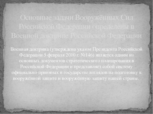 Военная доктрина (утверждена указом Президента Российской Федерации 5 февраля...