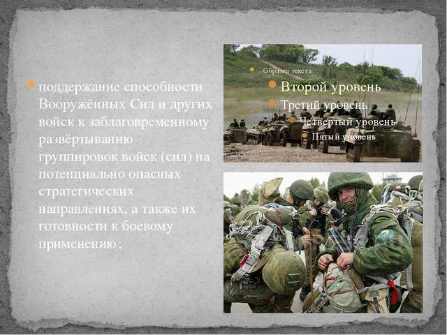 поддержание способности Вооружённых Сил и других войск к заблаговременному р...