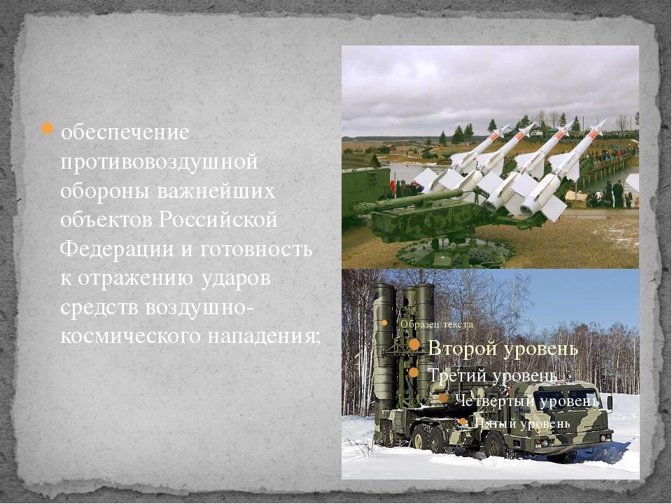 обеспечение противовоздушной обороны важнейших объектов Российской Федерации...