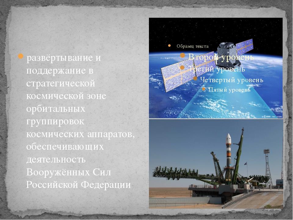 развёртывание и поддержание в стратегической космической зоне орбитальных гр...