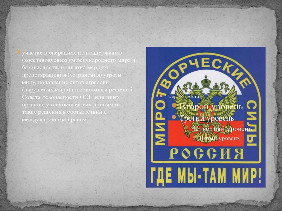участие в операциях по поддержанию (восстановлению) международного мира и бе...