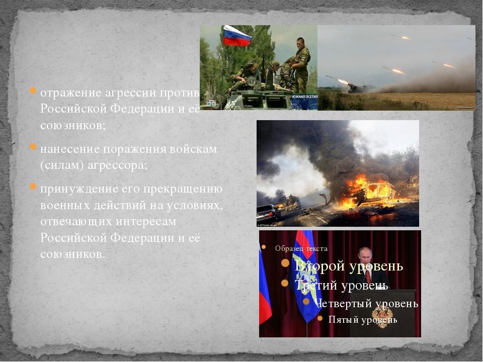 отражение агрессии против Российской Федерации и её союзников; нанесение пор...