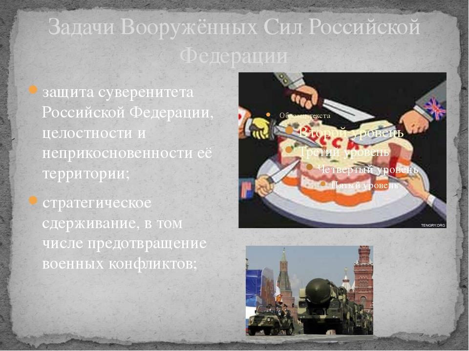 Задачи Вооружённых Сил Российской Федерации защита суверенитета Российской Фе...
