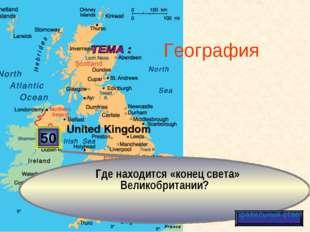 50 Где находится «конец света» Великобритании? Правильный ответ География
