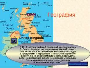 60 В 1910 году английский полярный исследователь Р. Скотт снарядил экспедицию