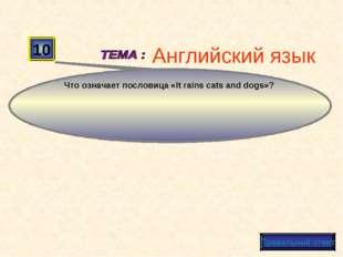 10 Что означает пословица «It rains cats and dogs»? Правильный ответ Английск