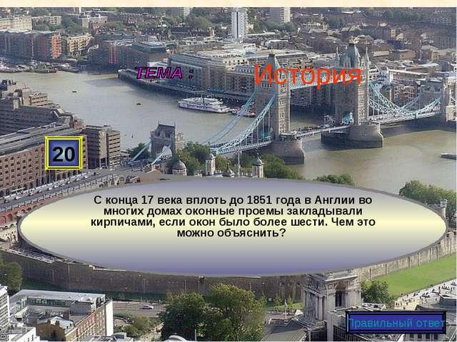 20 С конца 17 века вплоть до 1851 года в Англии во многих домах оконные проем...