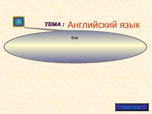 40 Eve Результат Английский язык